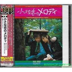 Original Soundtrack - Melody 兩小無猜 [Japan LTD CD]