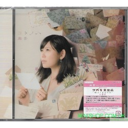 絢香 Kotonoha (SINGLE+DVD) (日本版)