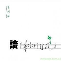 夏韶聲 [ 諳 5 ] 綠色膠LP