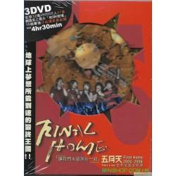 五月天 MAYDAY 2004-2006 FINAL HOME 「讓我們永遠混在一起」DVD