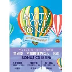 MY TV LOVE SONGS (我的電視情歌集) Bonus CD 限量版