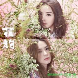 Twins – 花約