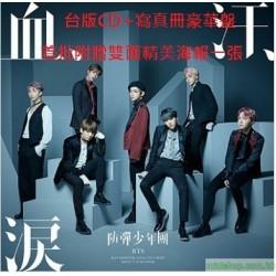 [台版]BTS 防彈少年團 血、汗、淚 日文單曲CD+寫真冊豪華盤