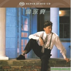 倫永亮 Anthony Lun	倫永亮 Anthony (SACD)