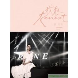 劉若英 / Renext我敢 世界巡迴演唱會 LIVE DVD 限量精裝版 (2DVD+2CD+Bonus花絮DVD)