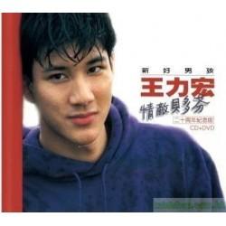 王力宏Leehom Wang   情敵貝多芬二十周年紀念版