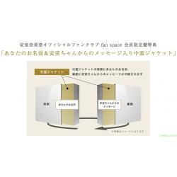 Namie Amuro 安室奈美恵 BEAST [Finally]  fan space 会員限定盤