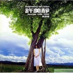 許美靜  1996-1999精選輯