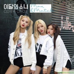 本月少女ODD EYE CIRCLE - MAX&MATCH (REPACKAGE ALBUM)