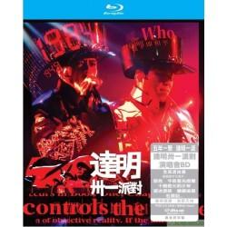 Blu-ray 達明一派-達明卅一派對 (演唱會專輯)