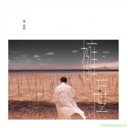 張信哲  擁恆 - Evelasting 台版