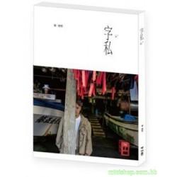 張信哲  字私(首刷附張信哲限量明信片組)