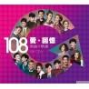 V.A. – 愛∙回憶 108 新曲+精選