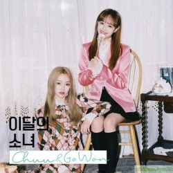 本月少女CHUU & GO WON - CHUU & GO WON (SINGLE ALBUM)