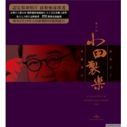 黎小田 小田製樂  特強流行 經典五十