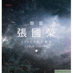 張國榮 Leslie – 華星 張國榮5 SACD紀念套裝
