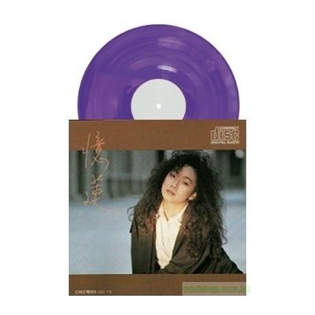 林憶蓮  特别推出限量版憶蓮30週年紫色膠