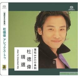 滾石SACD系列 : 杜德偉精選