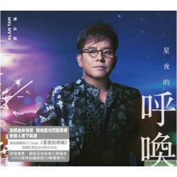 譚詠麟 全新錄音CD Single[星夜的呼喚]