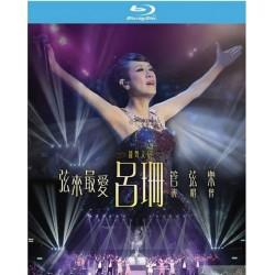 呂珊弦來最愛管弦樂2015演唱會Blu-ray