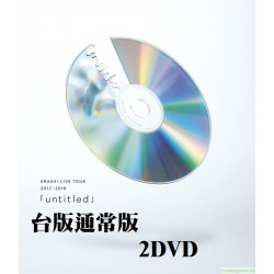 [台版] ARASHI LIVE TOUR 2017-2018「untitled」[通常版, 2DVD]