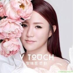 黎瑞恩 - V Touch 感動