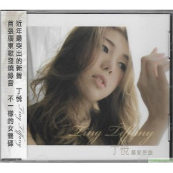 "Tiffany Ting 丁悅""最愛是誰"""