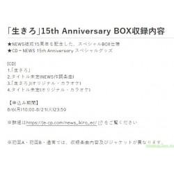 [代訂]NEWS シングル『「生きろ」15th Anniversary BOX』