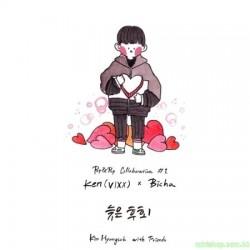 김형석 WITH FRIENDS POP & POP COLLABORATION 1 KEN(VIXX) X BICHA