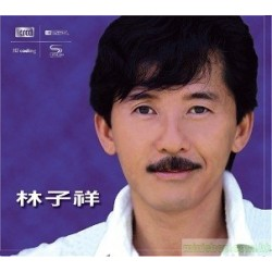 林子样	George Lam Greatest Hits (New XRCD)