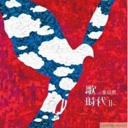 張信哲 JEFF CHANG  歌 時代Ⅱ 黑膠
