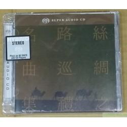 絲綢之路巡禮名曲集SACD