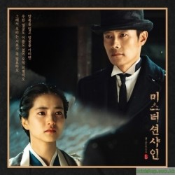 陽光先生 MR. SUNSHINE O.S.T - TVN DRAMA