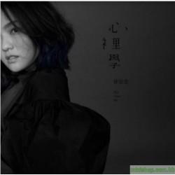 徐佳瑩 第五張全新專輯 心裡學  台版
