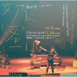 魏如萱 maa wei  milk and honey   孕期限定演唱會live 2CD預購版