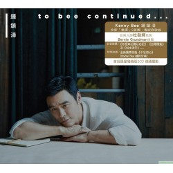 鍾鎮濤 to bee continued…