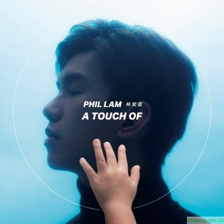 PHIL LAM 林奕匡 A TOUCH OF