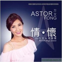 ASTOR FONG 方文- 《情 · 懷 - 方文 · 向雪懷》