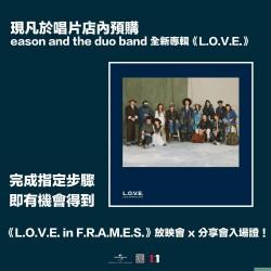 陳奕迅  eason & the duo band《L.O.V.E.》(CD+徽章)限定預購版