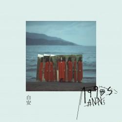 白安《1990s》專輯-限定版
