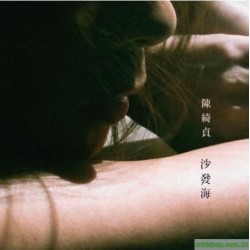陳綺貞-第七張創作專輯 [沙發海]預購台灣版