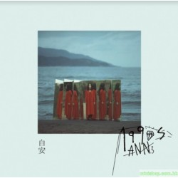 白安 1990s 專輯 珍藏版