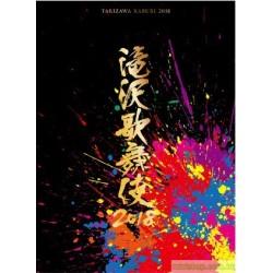 瀧澤歌舞伎2018 台壓DVD