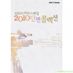 2010 SHORT FILM COLLECTION - KBS DRAMA SPECIAL 8 DVD