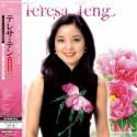 TERESA TENG-  テレサ・テン≪全曲中国語歌唱≫第2弾