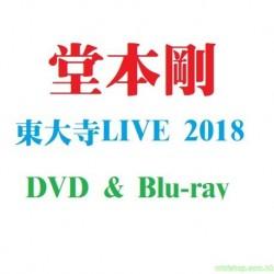 堂本剛 東大寺LIVE 2018 DVD & Blu-ray