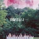 本月少女 LOONA - Mini Album [+ +] (Limited B Ver.)