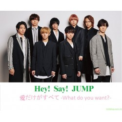 Hey! Say! JUMP 愛だけがすべて -What do you want?-