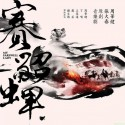 周華健 張大春原創音樂劇『賽貂蟬』