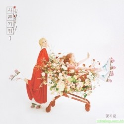 臉紅的思春期 BOLBBALGAN4 - MINI Album [Youth Diary Ⅰ : Flower Energy]
